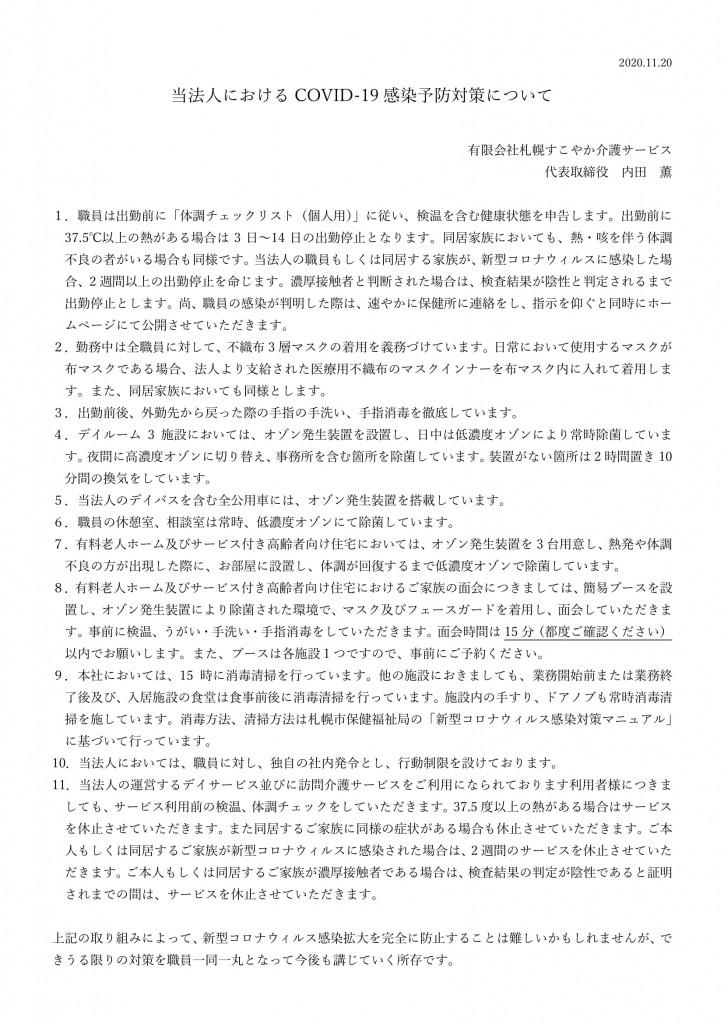 当法人におけるCOVID-19感染予防対策について-1